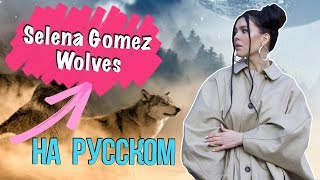 Перевод песни Selena Gomez - Wolves (ft. Marshmello)