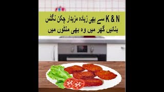 Tasty Chicken Nuggets Recipe || Very Easy and delicious ||Must try
