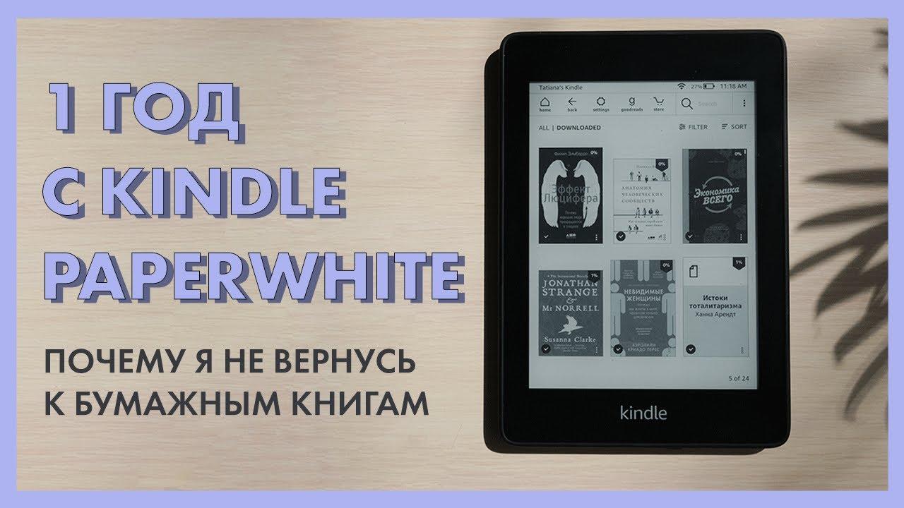 8 причин перейти на электронную книгу│ Kindle Paperwhite