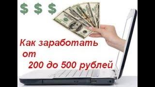 Работа 500 рублей в день в интернете. Способ зарабатывать 500 рублей в день в интернете