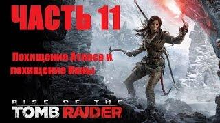 Rise of the tomb rider часть 11 Похищение Атласа и похищение Ионы