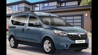 видео Renault будет продавать в России фургон и минивэн Dokker
