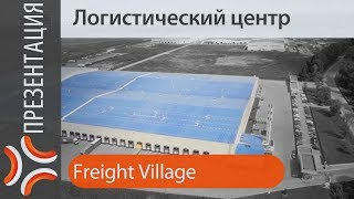 Логистический центр мирового формата «Грузовая деревня» (Freight Village)(http://sklad-man.com Логистический центр мирового формата «Грузовая деревня» (Freight Village) обеспечивающий полное..., 2013-11-02T09:11:11.000Z)