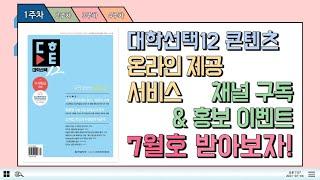 수시특집기획 2탄! 대학선택12 월간 잡지 구독하고 원…