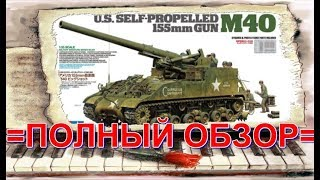 #Обзор пластиковой модели U. S.  SELF- PROPELLED 155 mm GUN M40. TAMIYA 2016.