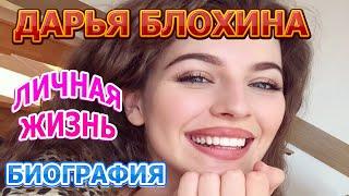 Дарья Блохина - биография, личная жизнь, муж, дети. Актриса Дубляжа