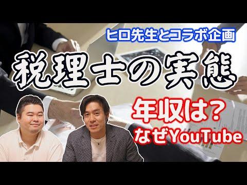 ヒロ先生本物の税理士に年収や仕事の実態を聞いてみた税理士YouTuber