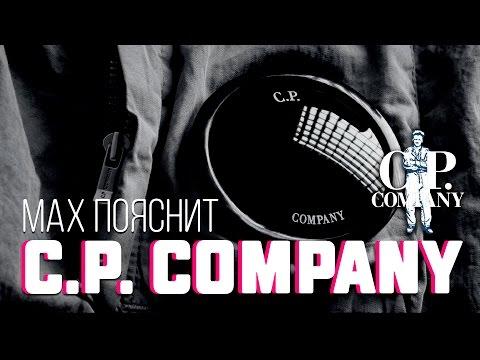 МAX ПОЯСНИТ | C.P. COMPANY