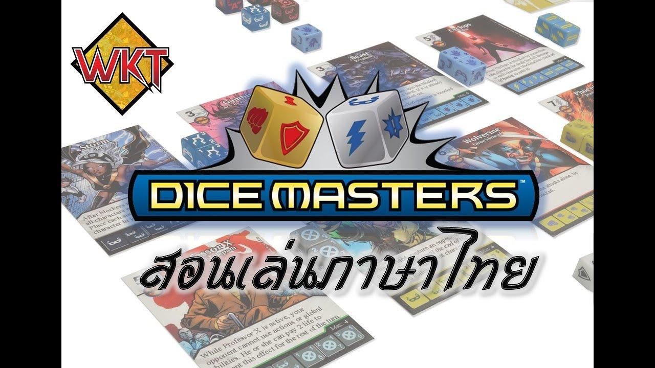 สอนเล่นDiceMaster HowToPlay 2020