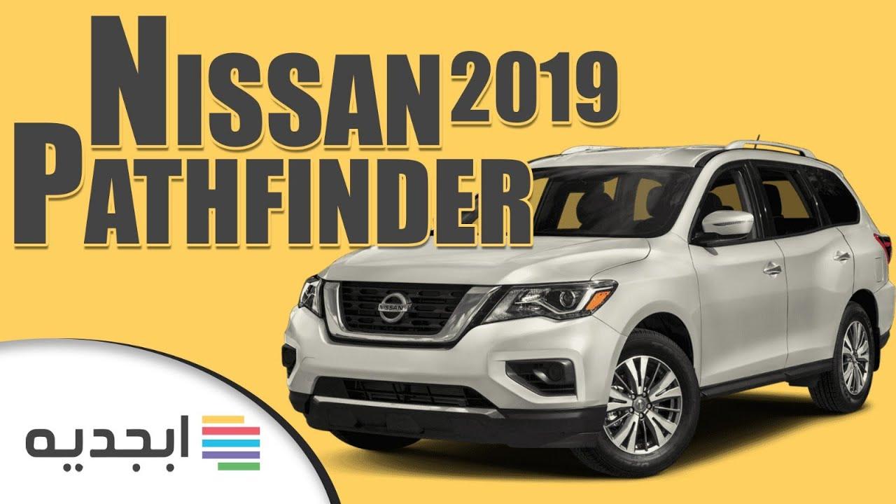 نيسان باثفيندر 2019 مواصفات وسعر سيارة نيسان باثفندر 2019 2019 Nissan Pathfinder Youtube