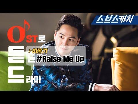 [스위치 - 세상을 바꿔라 OST Part4] - 이홍기 - Raise Me Up 《Switch:Change the World / 오듣드  / 스브스캐치》