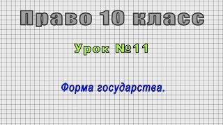 Право 10 класс (Урок№11 - Форма государства.)