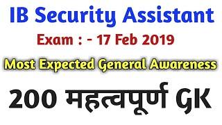 IB Security Assistant के लिये GA के 200 महत्वपुर्ण प्रश्न || Expected GA For IB Security Assistant |