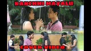 kanchhi mayalu cover video by cartoonz cousin