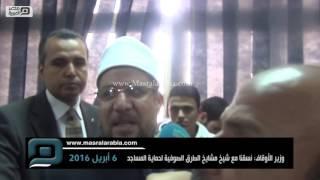 فيديو  وزير اﻷوقاف: نسقنا مع الطرق الصوفية لحماية المساجد