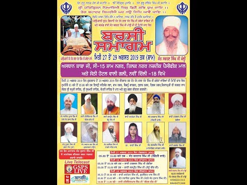 Live-Now-Gurmat-Kirtan-Samagam-From-Asthan-Babaji-C-15-Sham-Nagar-Delhi-29-August-2019