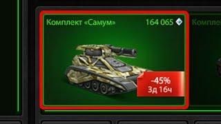 НОВЫЙ КОМПЛЕКТ со СКИДКОЙ! / ДОНАТЕР #18 ТАНКИ ОНЛАЙН