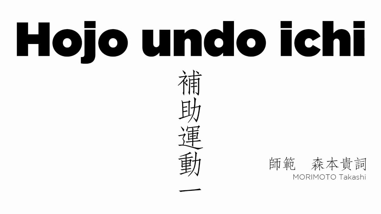 補助運動一 Hojo undo ichi - Yo...