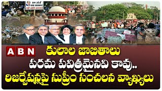 Supreme Court Sensational Comments On BC ,SC , ST Reservation   ABN Telugu