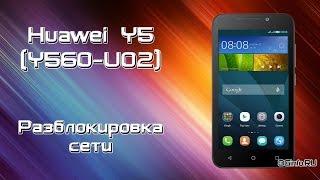 Huawei Y5 (Y560-U02). Разблокировка сети