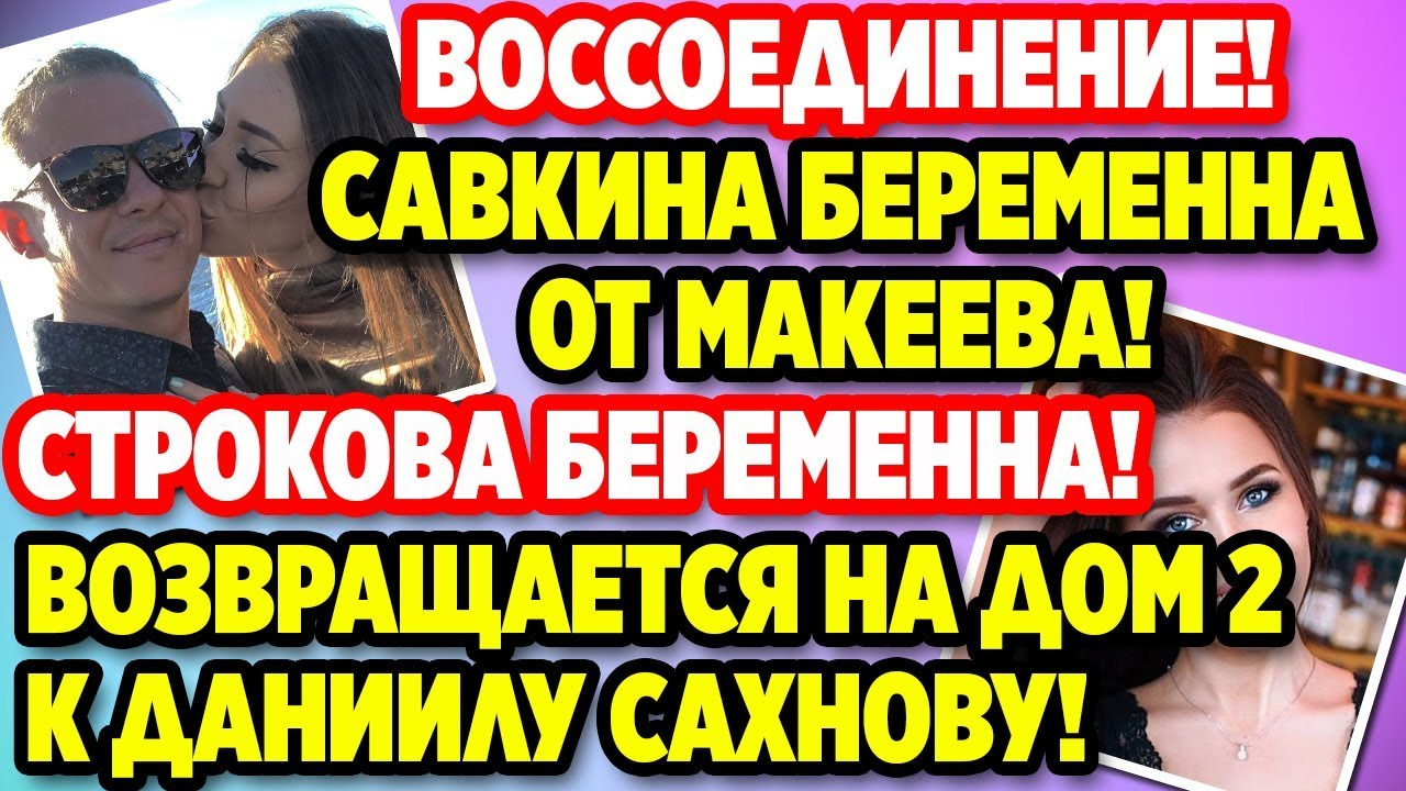 Дом 2 Свежие новости и слухи! Эфир 17 АПРЕЛЯ 2020 (17.04 ...