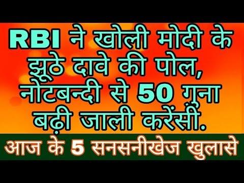 RBI ने खोली मोदी के झूठे दावे की पोल, नोटबन्दी से 50 गुना बढ़ी जाली करेंसी। आज के 5 सनसनीखेज खुलासे.