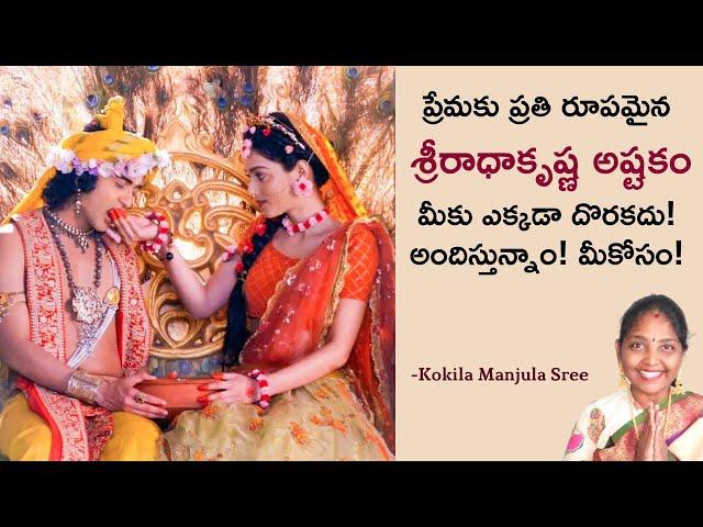 శ్రీరాధా కృష్ణాష్టకం | Sri Radha Krishna Ashtakam | Kokila Manjula Sree #SreeSevaFoundation