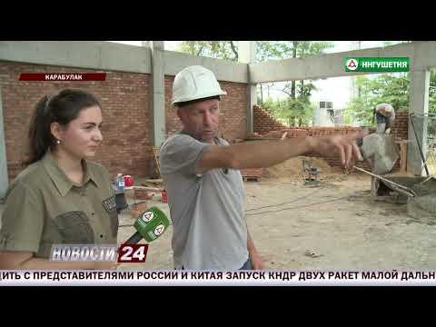 В Карабулаке ведется строительство новой школы.