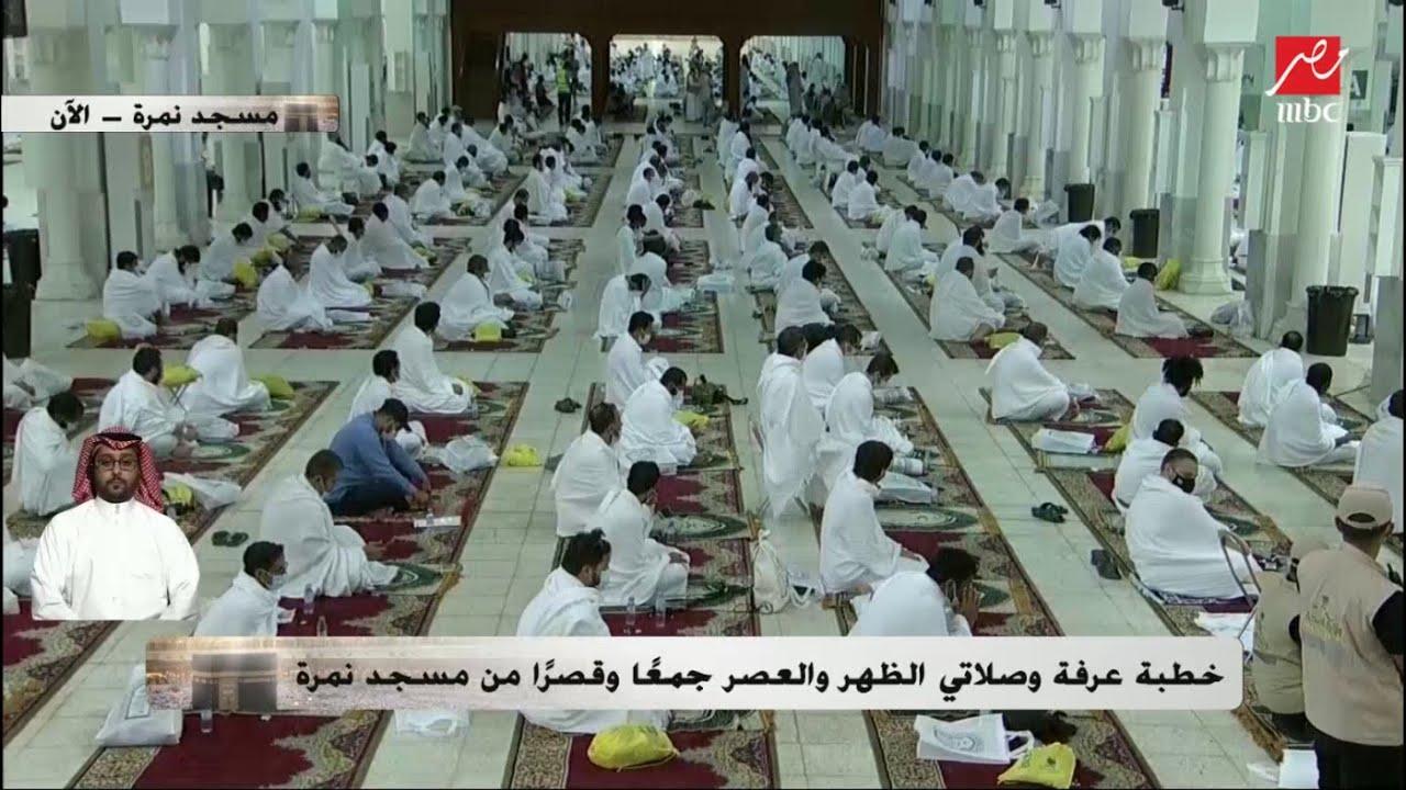 مشاهد رائعة من صلاة الظهر والعصر جمعا وقصرا من مسجد نمرة