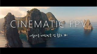 울릉도 시네마틱 FPV #1 | 거북바위, 삼선암, 노…