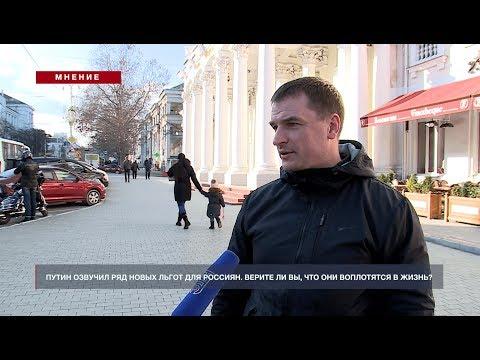НТС Севастополь: Мнение: Воплотятся ли на местах меры соцподдержки, заявленные Путиным?