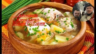 УХА ПО РУССКИ!!!special recipe of Russian SOUP!!!!