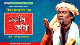 বিজয় সরকারের গান  ll  নকশি কাঁথার মাঠ   ll  কণ্ঠ - শশাঙ্ক সরকার  ll  Bijoy Sarkarer Gaan
