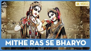 Beautiful Krishna Bhajan - Mithe Ras Se Bharyo Radha Rani Lage | Bhajan Hindi, Bhakti Song