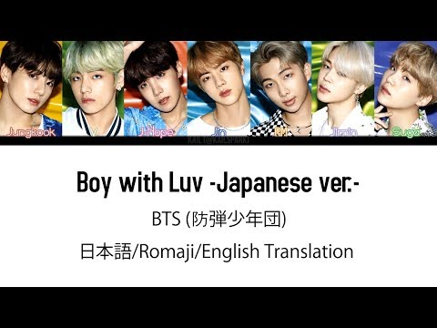 (日本語字幕) BTS (防弾少年団) 'Boy with Luv -Japanese ver.-' (Color coded Lyrics Kan/Rom/Eng)