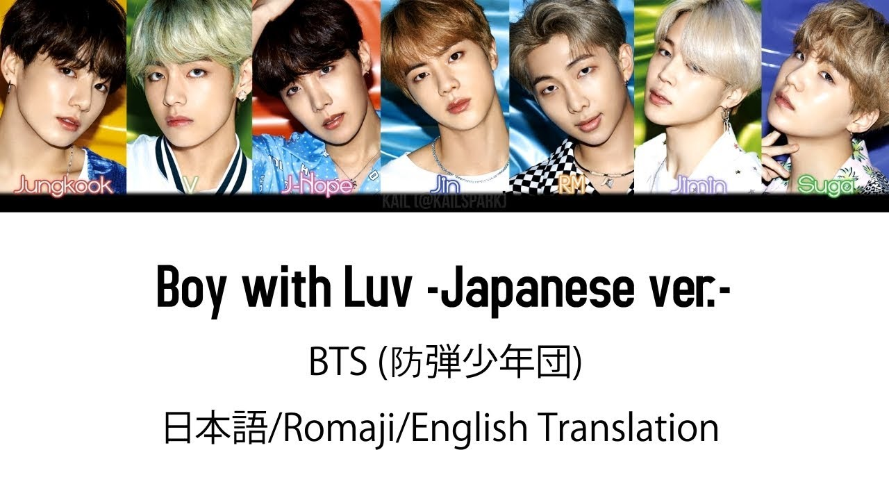 日本語字幕 Bts 防弾少年団 Boy With Luv Japanese Ver Color