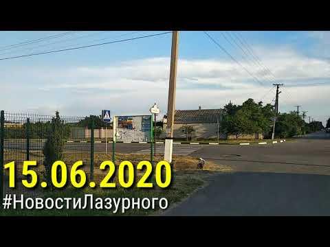 ЛАЗУРНОЕ. Видео отчёт за 15.06.2020. Уборка главной дороги. Детская площадка на ул. Юбилейная.