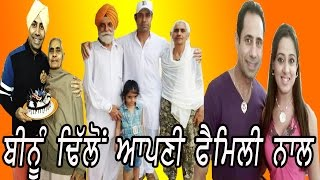 Binnu Dhillon | With Family | Wife |  Mother | Father | Children | Childhood pics | Movies | Comedy