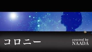 女性版フルバージョンカバー 『寄生獣 完結編』主題歌でBUMP OF CHICKEN...