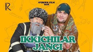 Ikkichilar jangi (O'ZBEK FILM 2018)   Иккичилар жанги (ЯНГИ УЗБЕК КИНО 2018)