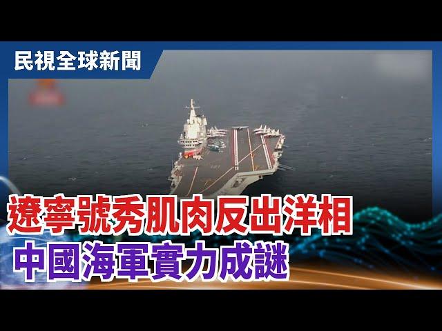 【民視全球新聞】遼寧號秀肌肉反出洋相 中國海軍實力成謎 2021.05.09