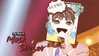 """Gambar cover EXO - """"Love Me Right"""" Cover [The King of Mask Singer Ep 226]"""