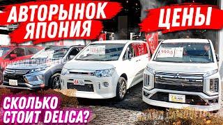 Авторынок 2020 Япония ЦЕНЫ Упали? Купить Мицубиси Делика в Японии Авторынок Зеленый Угол Владивосток