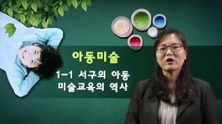[1분 맛보기 강의] 아동미술놀이전문가 2급