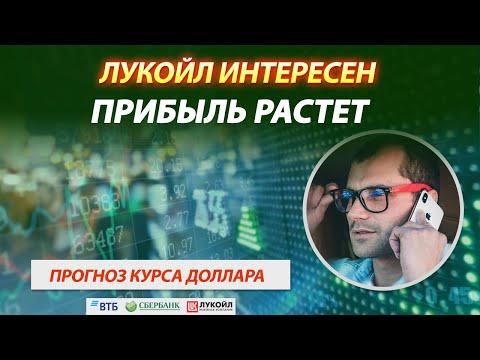 Прогноз курса доллара и лучшие акции на Московской биржи