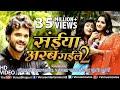 khesari lal, kajal raghwani & subhi sharma का हिट #video song |saiya arab gaile 2 |bhojpuri lokgeet