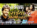 Download lagu Khesari Lal, Kajal Raghwani & Subhi Sharma का हिट #VIDEO SONG |Saiya Arab Gaile 2 |Bhojpuri Lokgeet