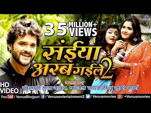 Khesari Lal Yadav का सबसे बड़ा Superhit Lokgeet | Saiya Arab Gaile 2 | VIDEO | Latest Bhojpuri Song