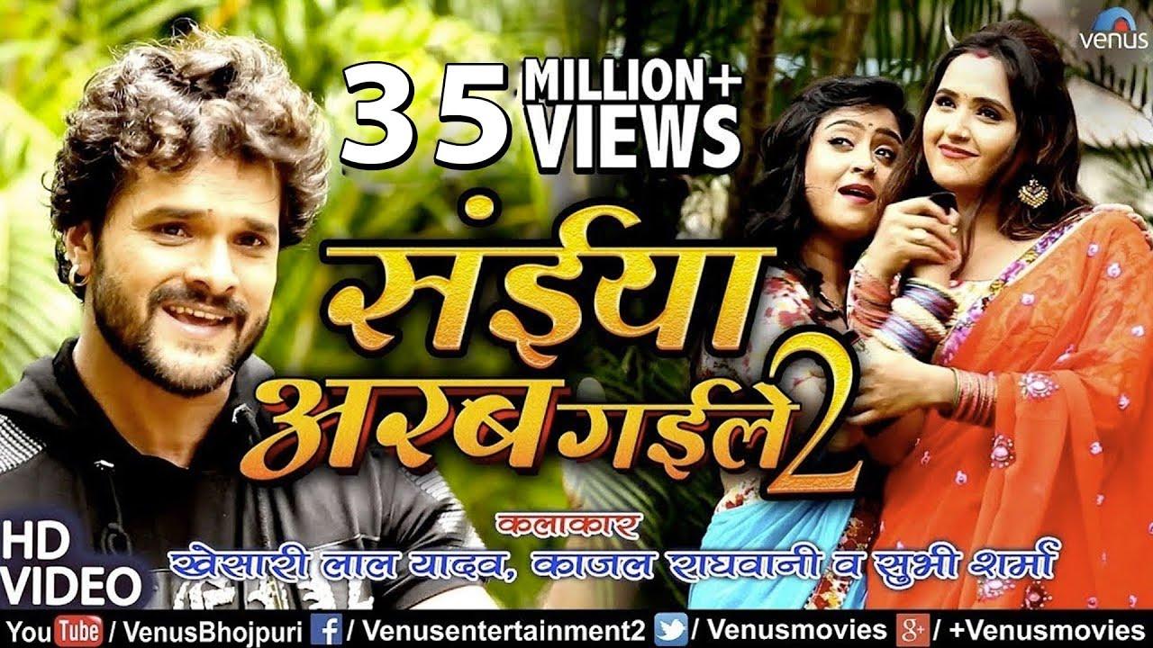 Khesari Lal, Kajal Raghwani & Subhi Sharma का हिट #VIDEO SONG | Saiya Arab Gaile 2 | Bhojpuri Geet #1
