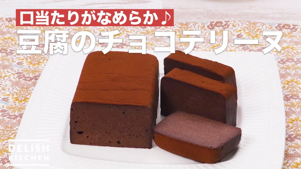 チョコ 豆腐